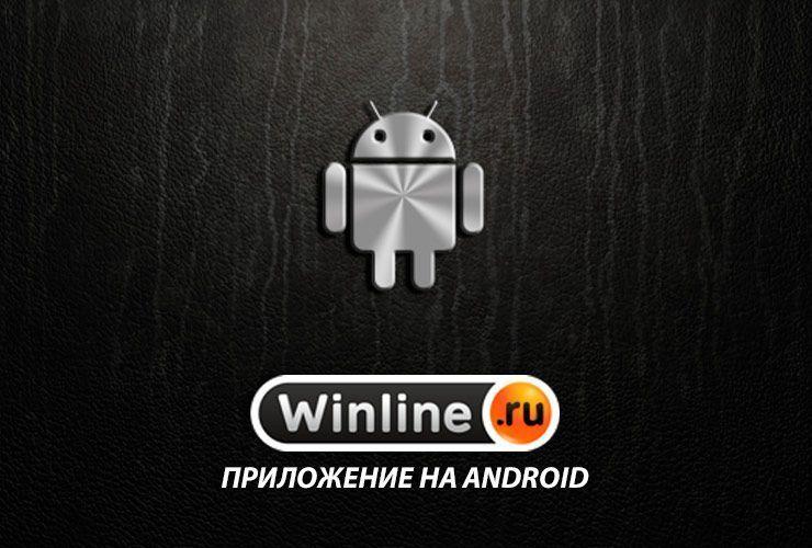 Ватсап винлайн букмекерская контора официальный мобильная версия андроид вконтакте