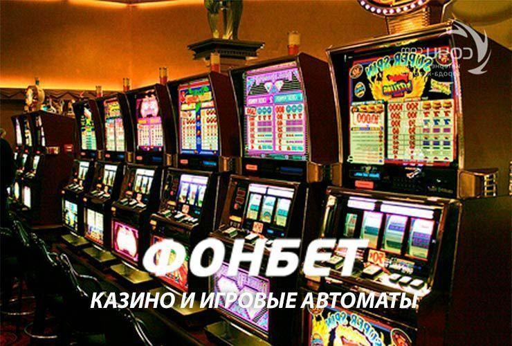 Фонбет игровые автоматы реальные деньги как заработать деньги в интернет казино рулетка